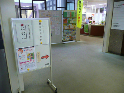 木造住宅 耐震相談会_c0087349_525730.jpg