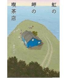 虹の岬の喫茶店_a0089450_11104513.jpg