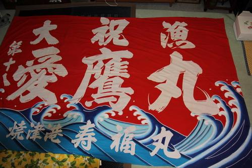 大漁旗を受け継ぎました。_f0175450_19215461.jpg