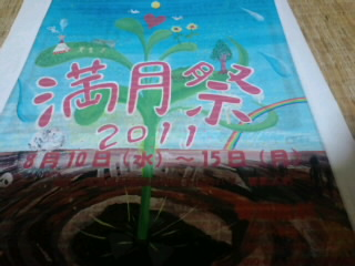 満月祭 2011_d0027486_213040.jpg
