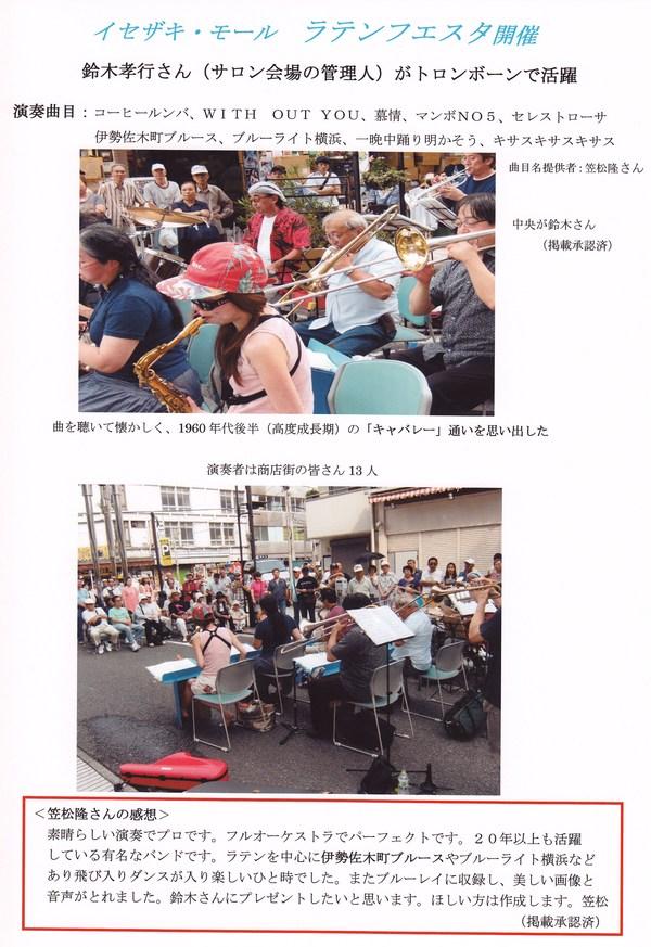 イセザキ・モール ラテンフェスタ(7/24)_e0221892_0303914.jpg