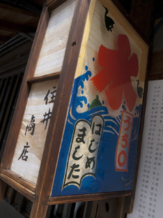 伝統・・・in 岐阜_b0206197_23434451.jpg