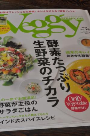 Veggy steady go!_d0154102_325537.jpg