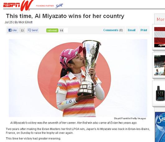宮里藍さん、米国女子ゴルフツアー今季初優勝で日の丸どーん_b0007805_9581684.jpg
