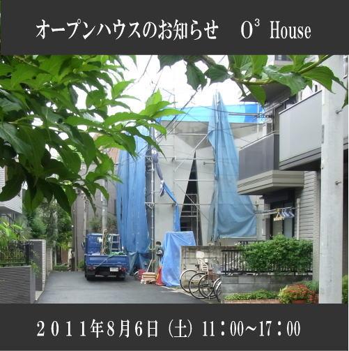オープンハウスのお知らせ_f0039406_19415529.jpg