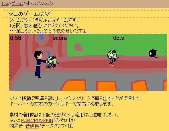 Flashゲーム「あおのなんたら」にネットランキング機能を追加しました_a0007210_2232612.jpg