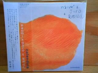 naomi & goro & 菊地成孔 / calendula (NEW CD)_b0125413_167661.jpg