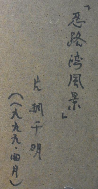 「忍路湾風景」 片桐千明_c0025115_19474965.jpg