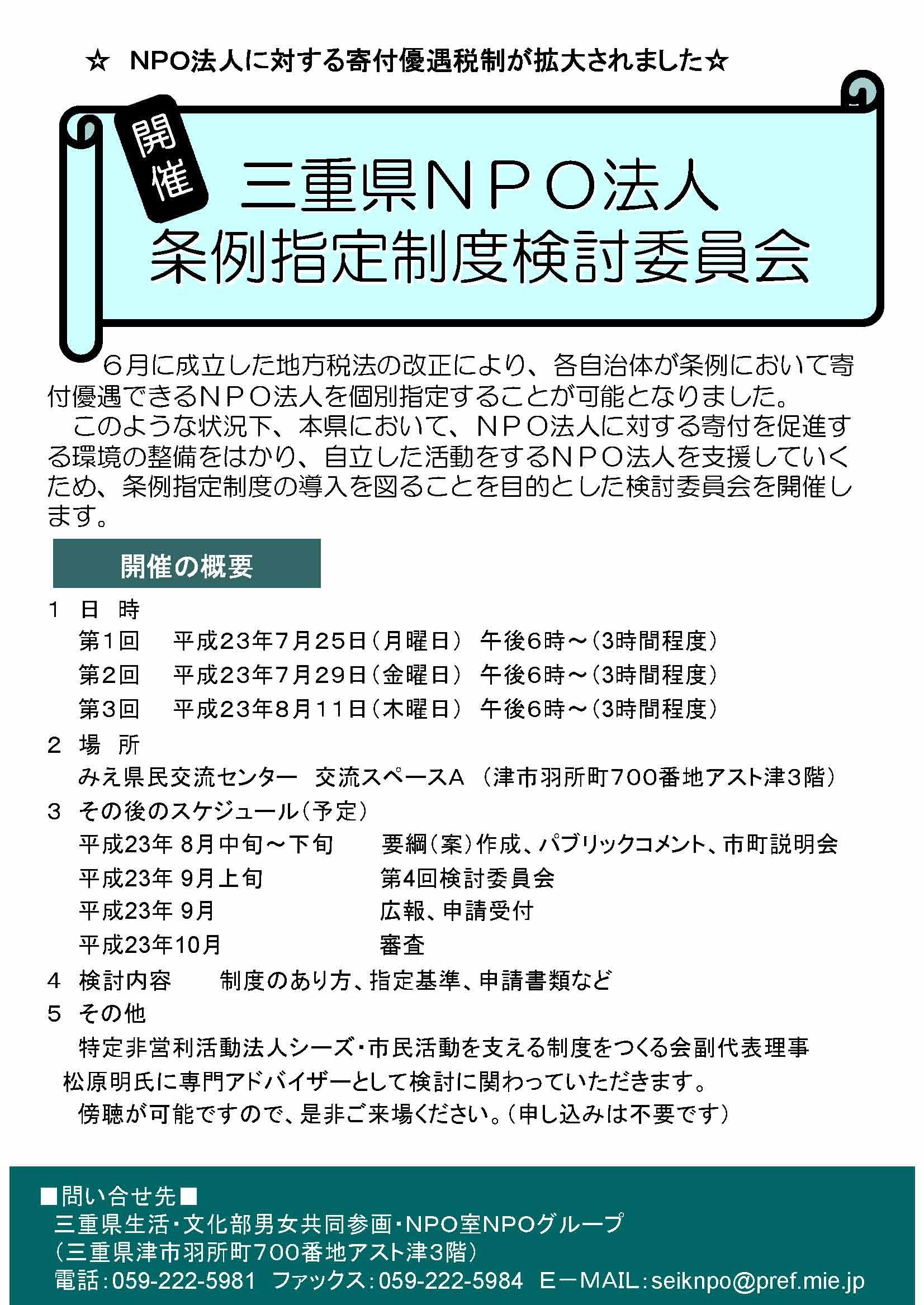 三重県のNPO活動を支える仕組み_c0010936_22484255.jpg