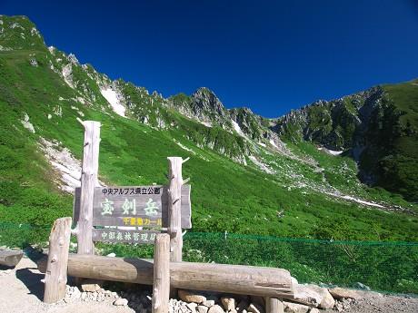 夏の信州の旅-駒ヶ岳千畳敷カール_c0057946_143491.jpg