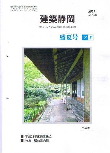 会報誌の表紙_c0087349_5153968.jpg