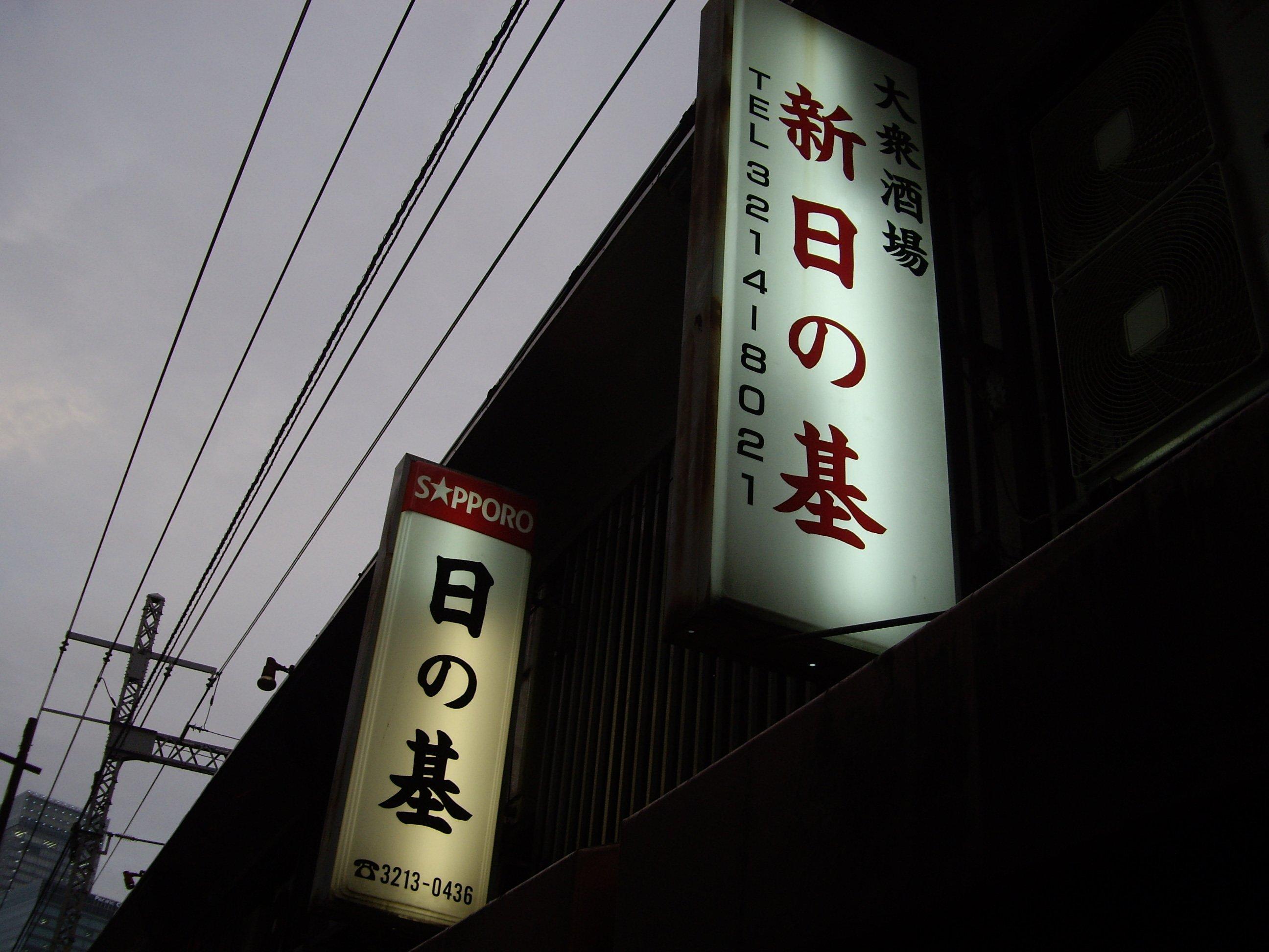外国人にも大人気のガード下の大衆酒場、有楽町『新日の基』_d0223663_11362432.jpg