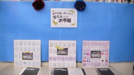 小学校児童創作作品展示会が始まりました!_c0216068_16355086.jpg