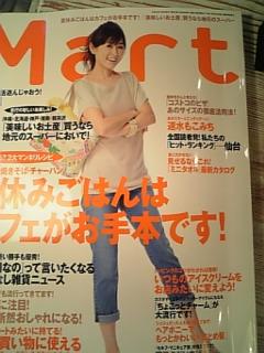 「Mart掲載!」_e0065969_18532978.jpg