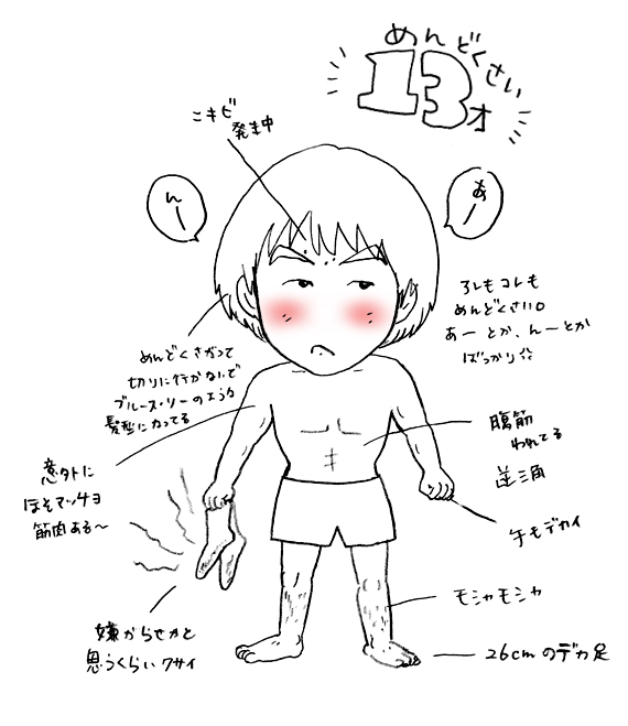 中学生はめんどくさい☆_f0119369_11354755.jpg