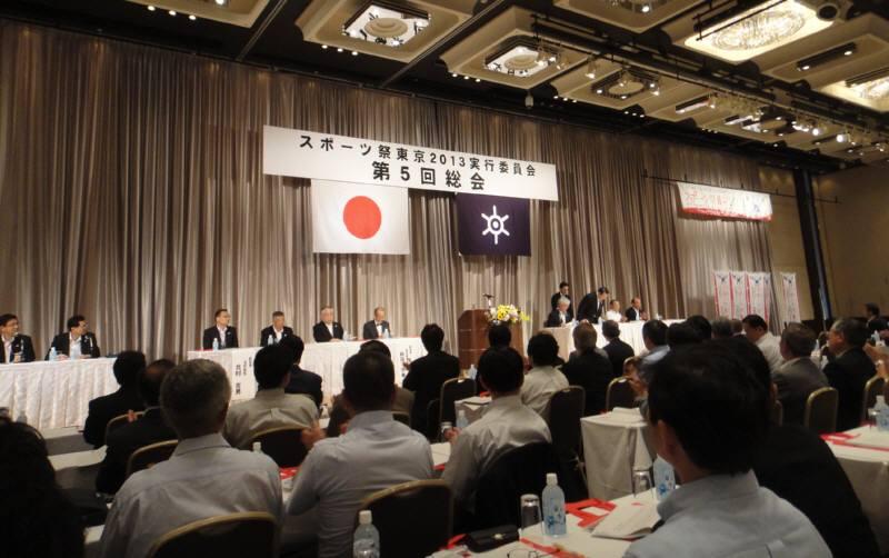 スポーツ祭東京2013実行委員会総会_f0059673_1854203.jpg