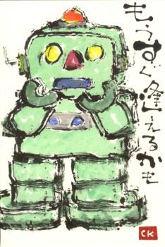 wakuwakuロボット・もうすぐ逢えるかも_a0030594_2333144.jpg