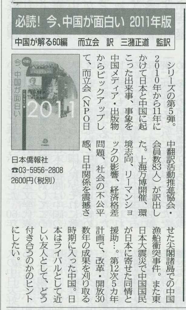 《日本与中国》8月5日号书评栏,介绍了2011年版《必读,现在的中国有意思》。_d0027795_1312425.jpg