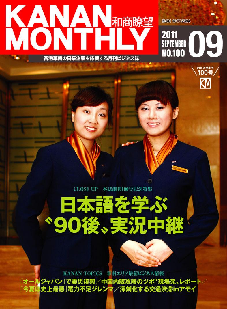 華南月報第100号刊行 おめでとうございます。 _d0027795_20132495.jpg