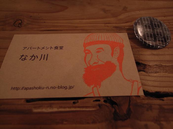 西荻窪 Mies_a0214096_20122031.jpg