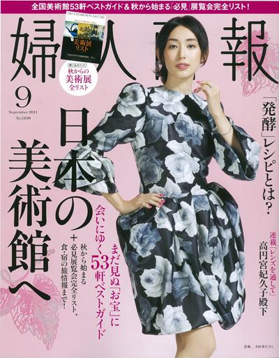 婦人画報9月号に家元作品・記事が掲載されています_a0154028_20155389.jpg