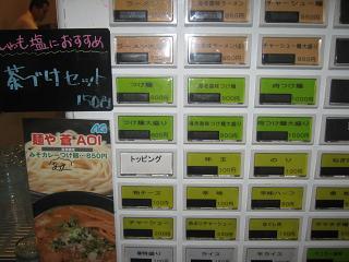 ら40/'12①『麺や 蒼 AOI 』@つくば_a0139242_5533223.jpg