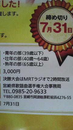 あの〜歌謡曲選手権が!_d0051146_1440408.jpg