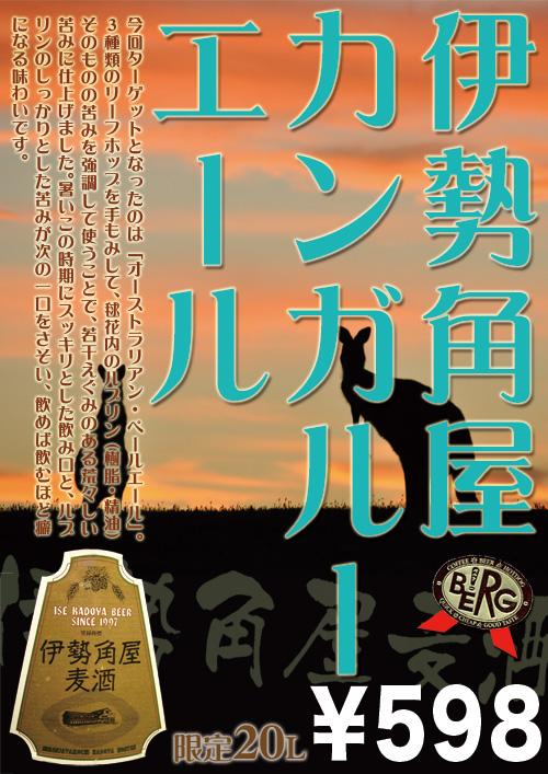 【伊勢角屋】 新作!カンガルーエール登場♪ #beer_c0069047_084916.jpg