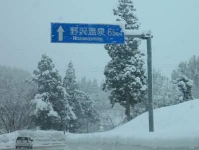 【滑走レポ24 2011.2.15】 初めての野沢♪@野沢温泉_e0037849_1745987.jpg