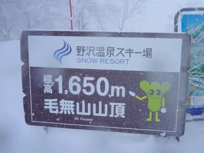 【滑走レポ24 2011.2.15】 初めての野沢♪@野沢温泉_e0037849_17465281.jpg