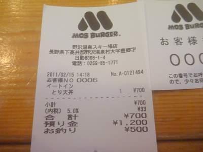 【滑走レポ24 2011.2.15】 初めての野沢♪@野沢温泉_e0037849_17513244.jpg
