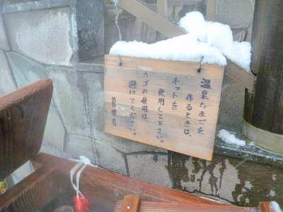【滑走レポ24 2011.2.15】 初めての野沢♪@野沢温泉_e0037849_17521349.jpg