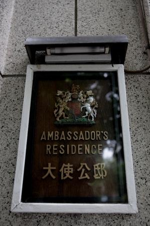 オメガ/英国大使館主催、五輪イベントに卓球・石川選手や土田選手、みのもんた氏、TBS高畑氏ら出席_f0039351_19264236.jpg