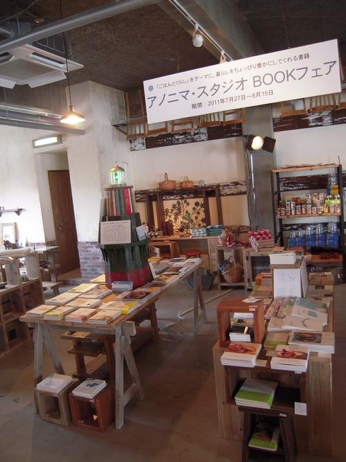 アノニマ・スタジオ BOOKフェア、開催中!_d0237564_21151189.jpg