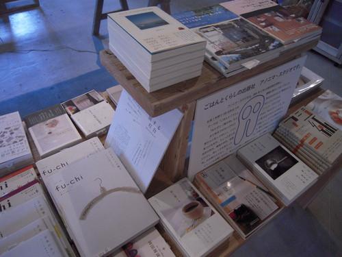アノニマ・スタジオ BOOKフェア、開催中!_d0237564_2118236.jpg