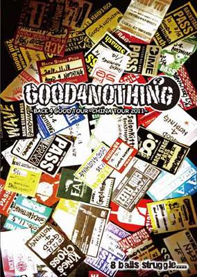 パンクロックバンドGOOD 4 NOTHING、超高速ピッチングマシーンと対決!?くだらなすぎるCMを配信中_e0197970_1205332.jpg