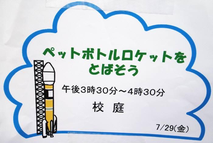 ペットボトルロケット_f0059673_18362097.jpg