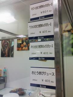 めんそ~れ~ 大沖縄展 ぱぱ屋の生さとうきびジュース_f0112873_325660.jpg