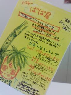 めんそ~れ~ 大沖縄展 ぱぱ屋の生さとうきびジュース_f0112873_381082.jpg