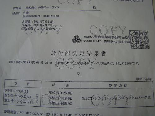 当社使用の牛肉の安全性について_b0185375_1234613.jpg