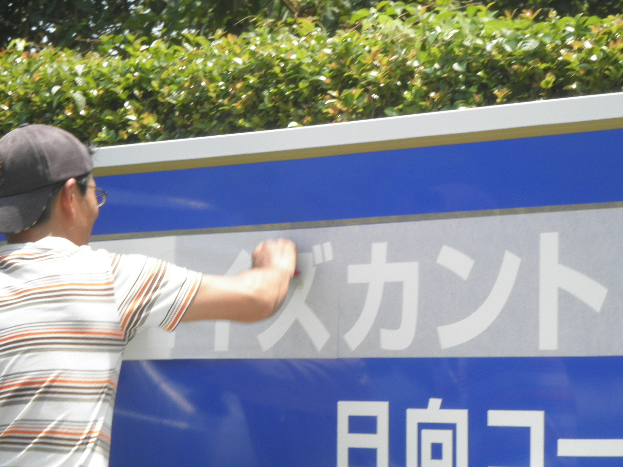 夏のステンレス板にシート貼りはきつい_b0152079_1771921.jpg