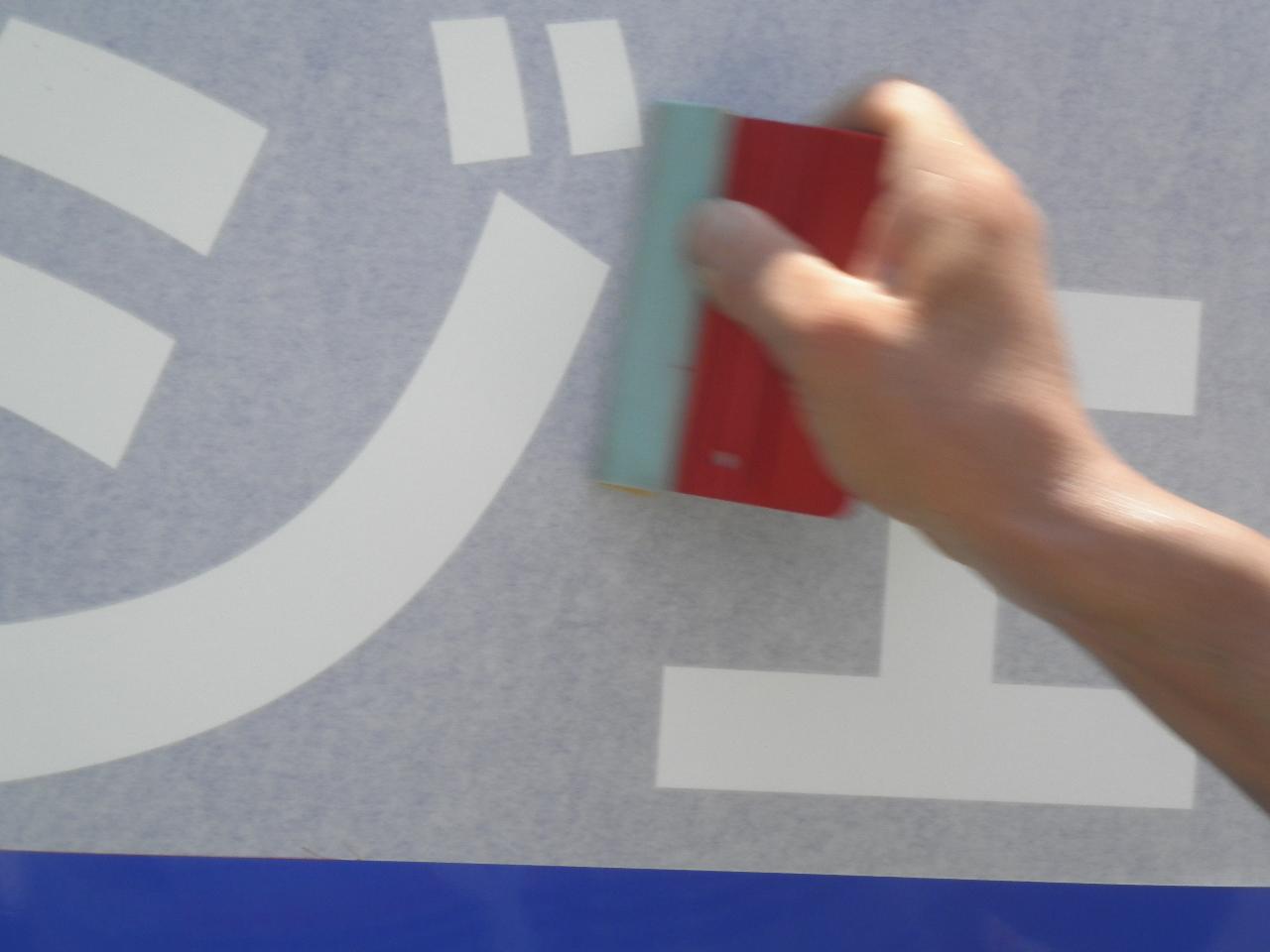 夏のステンレス板にシート貼りはきつい_b0152079_178868.jpg