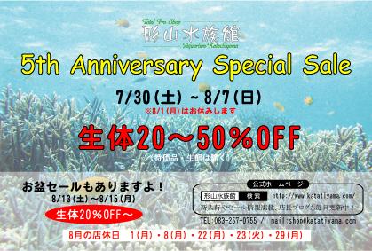 7/29 店長日記_e0173381_1853913.jpg
