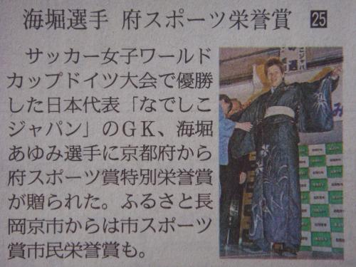 海堀あゆみ選手_f0201286_17143030.jpg