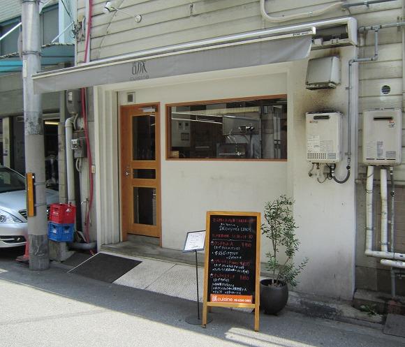 誠cuisine / イケメンシェフの絶品洋食_e0209787_13565781.jpg