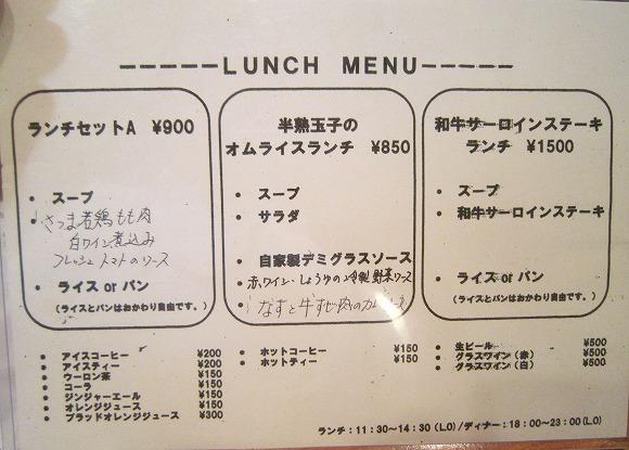 誠cuisine / イケメンシェフの絶品洋食_e0209787_14133779.jpg