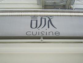 誠cuisine / イケメンシェフの絶品洋食_e0209787_14285023.jpg
