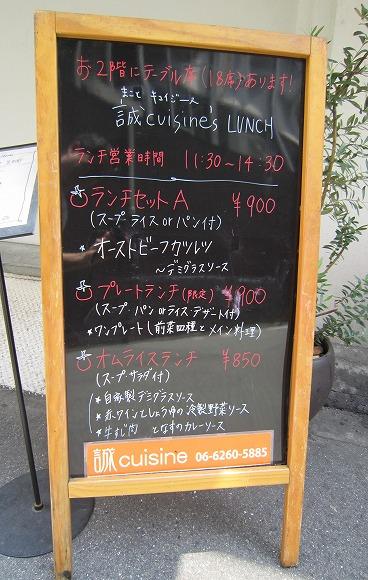 誠cuisine / イケメンシェフの絶品洋食_e0209787_145163.jpg
