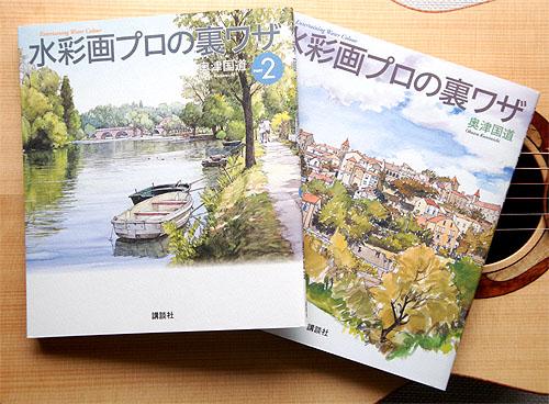 「ソロ・ギター」と「水彩画」_c0137404_14102697.jpg