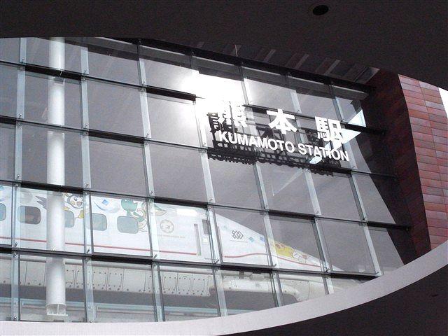 熊本~平戸 ~前編~_c0116714_3352352.jpg